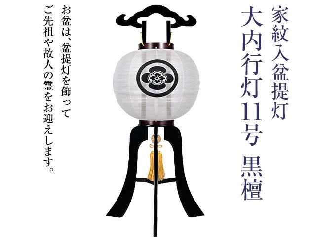 家紋入盆提灯 大内行灯11号 1246-1