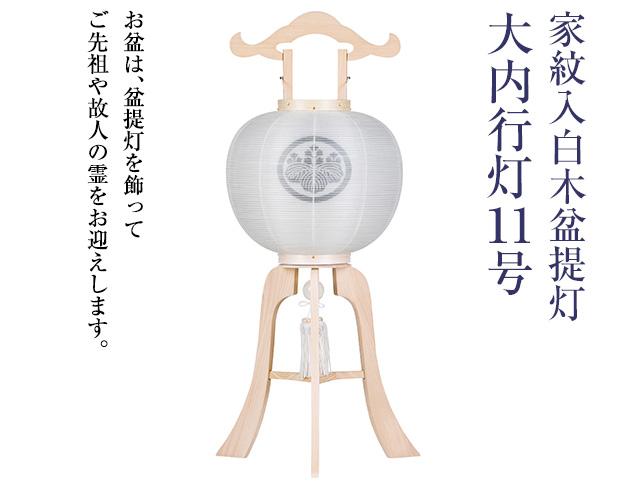 家紋入白木盆提灯 回転行灯11号 1259-4