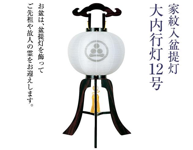 家紋入盆提灯 大内行灯12号 1269-4