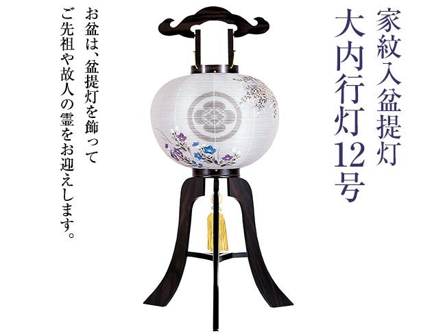 家紋入盆提灯 大内行灯12号 1270-3