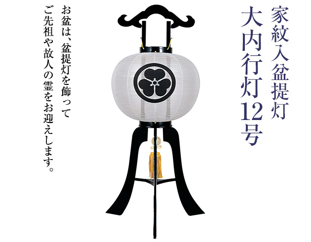 家紋入盆提灯 大内行灯12号 1273-1