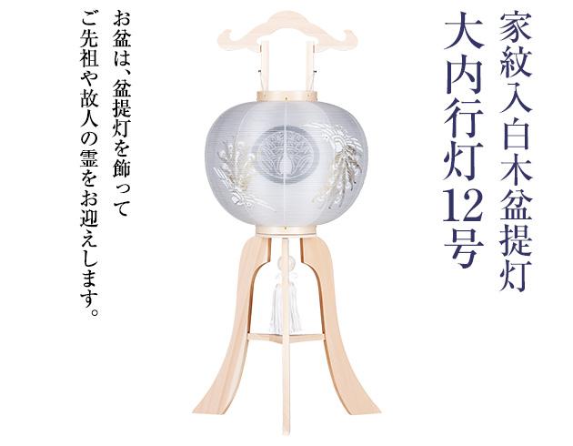 家紋入白木盆提灯 回転行灯12号 1296-3