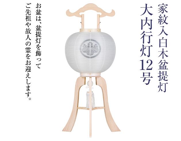 家紋入白木盆提灯 回転行灯12号 1297-4