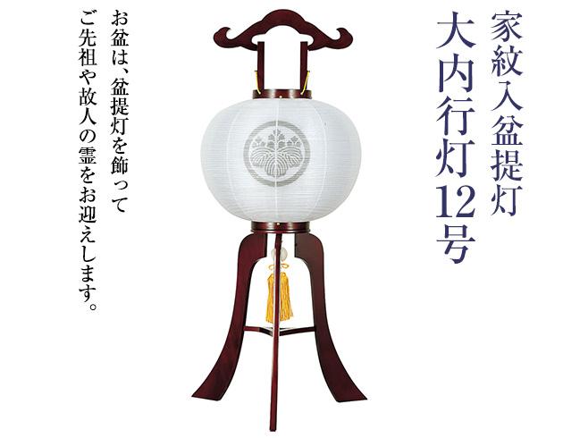 家紋入盆提灯 大内行灯12号 1299-4