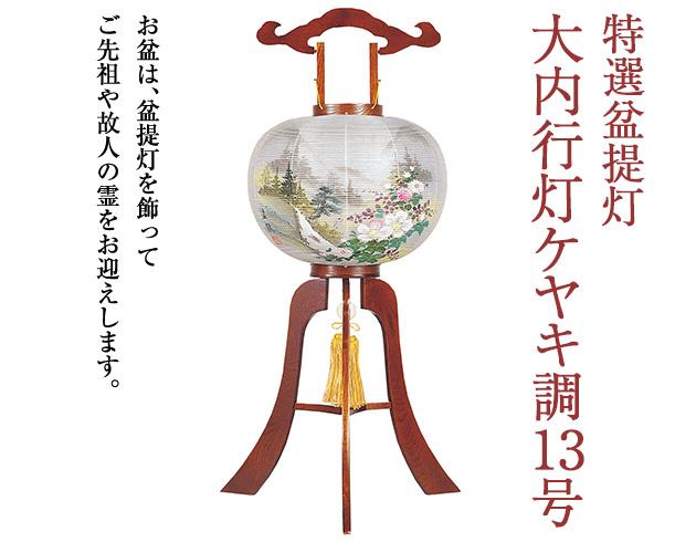 特選盆提灯 大内行灯ケヤキ調13号 1353