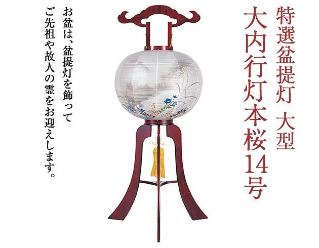特選盆提灯 大型 大内行灯本桜14号 1373