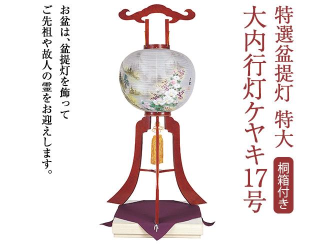 特選盆提灯 特大 大内行灯ケヤキ17号 1401