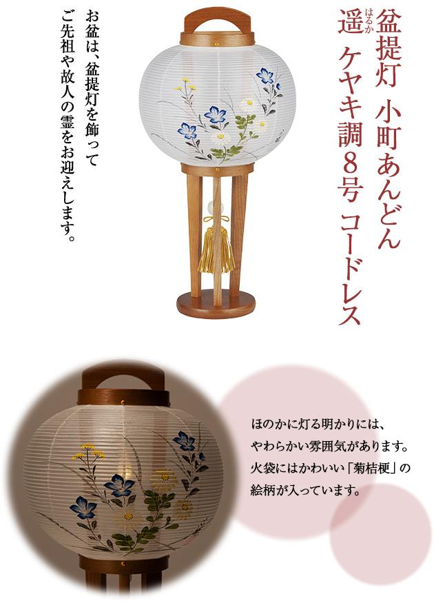 盆提灯 小町あんどん 遥(はるか)ケヤキ調8号 コードレス 1420-L
