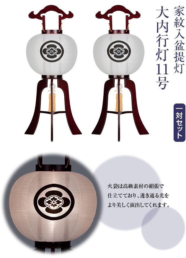 家紋入盆提灯 回転行灯 11号 1483-1 一対セット(2個)