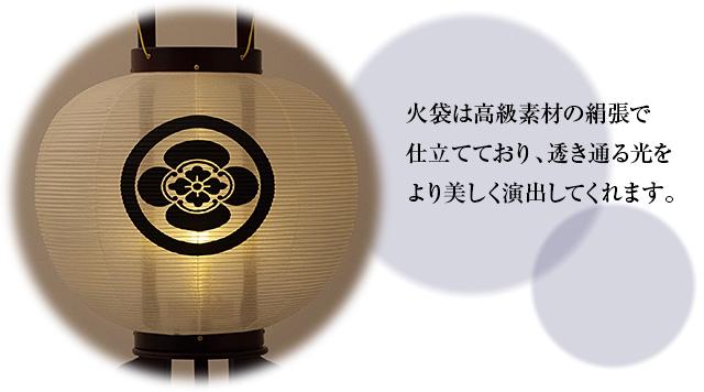 家紋入盆提灯 大内行灯11号 コードレス 1483-S 一対セット(2個)