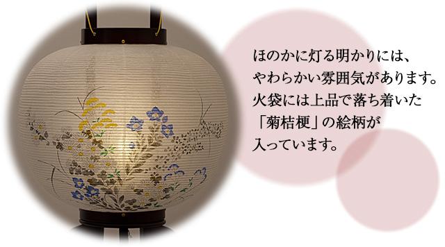 盆提灯 大内行灯 コードレス 1484-T