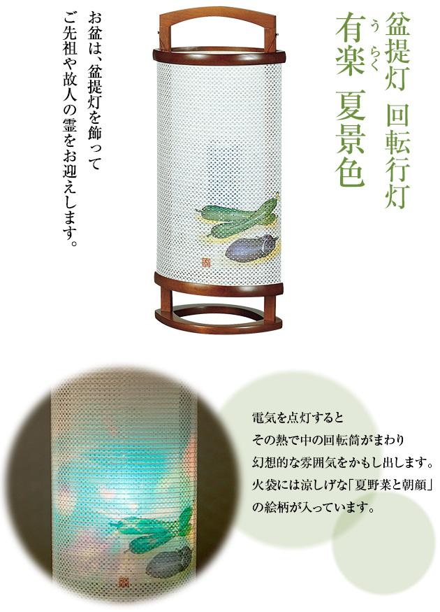 回転行灯 有楽(うらく) 夏景色 1504(一個)