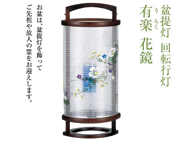回転行灯 有楽(うらく) 花鏡 1507(一個)