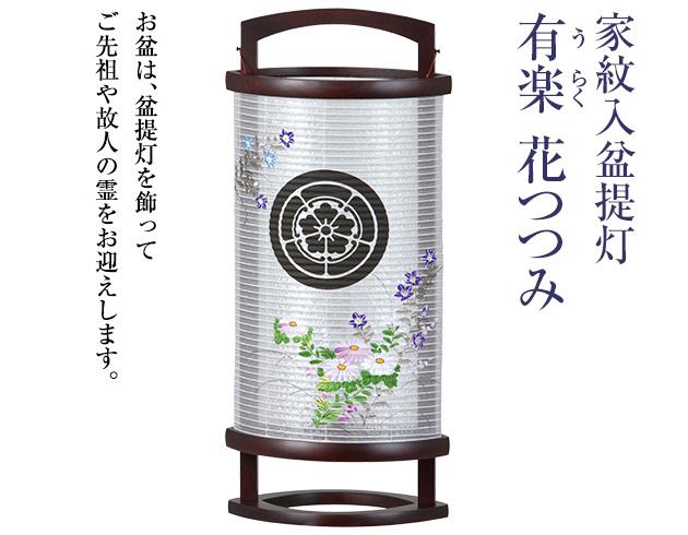 家紋入盆提灯 有楽(うらく)花つつみ 1509