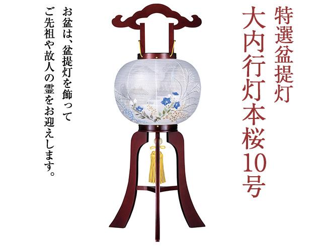 特選盆提灯 大内行灯本桜10号 1552