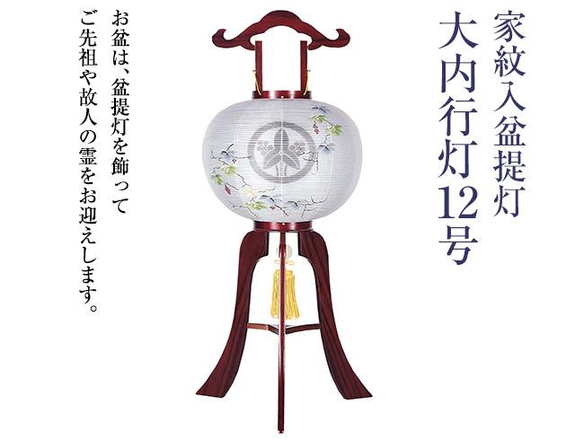家紋入盆提灯 大内行灯12号 1786-3