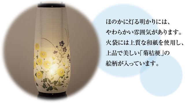 盆提灯 あけぼの コードレス 2732-T(一個)