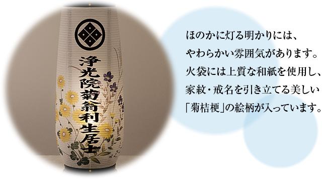 家紋・戒名入盆提灯 あけぼの コードレス 2732-TKN-2 一対セット(2個)
