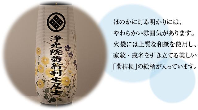 家紋・戒名入盆提灯 あけぼの コードレス 2732-TKN(一個)