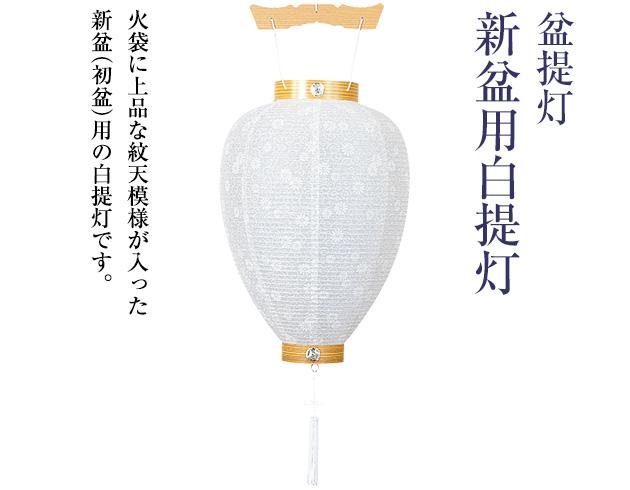 新盆(初盆)用白提灯 3212-0
