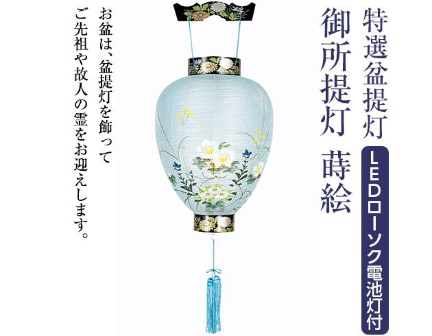 特選盆提灯 御所提灯蒔絵 3246-L