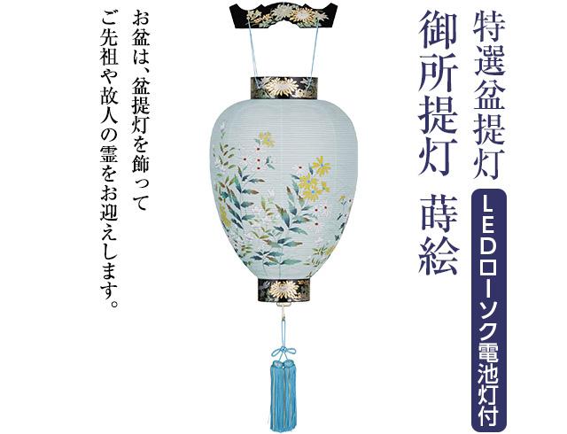 特選盆提灯 御所提灯蒔絵 3266-L