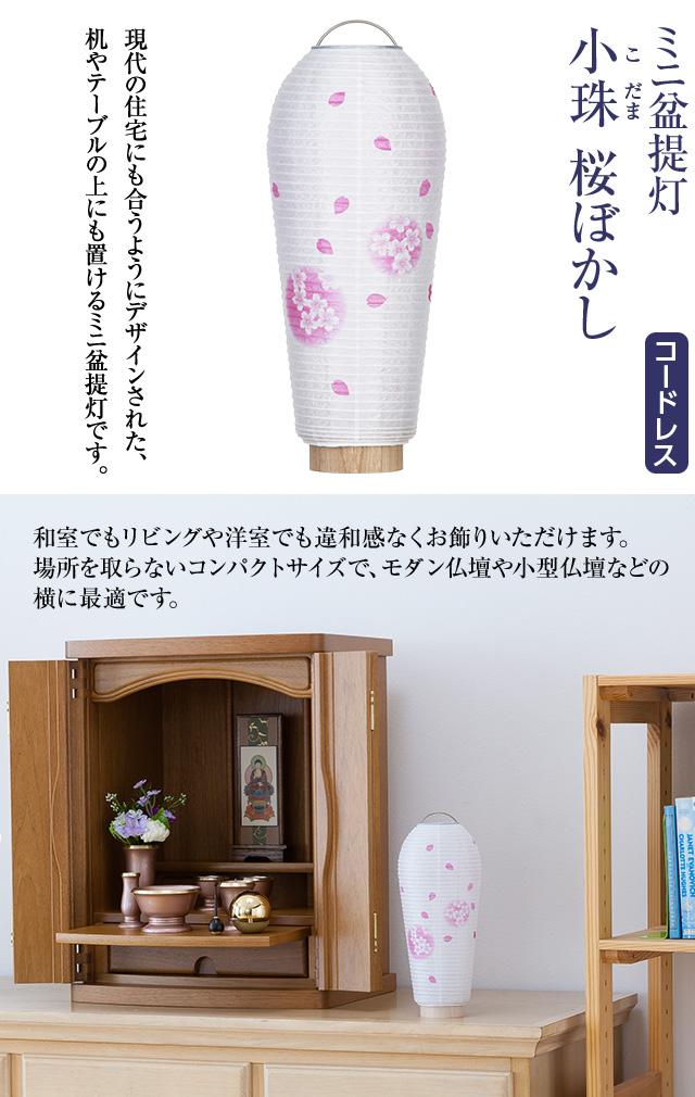 ミニお盆提灯 小珠(こだま)桜ぼかし 3902-A