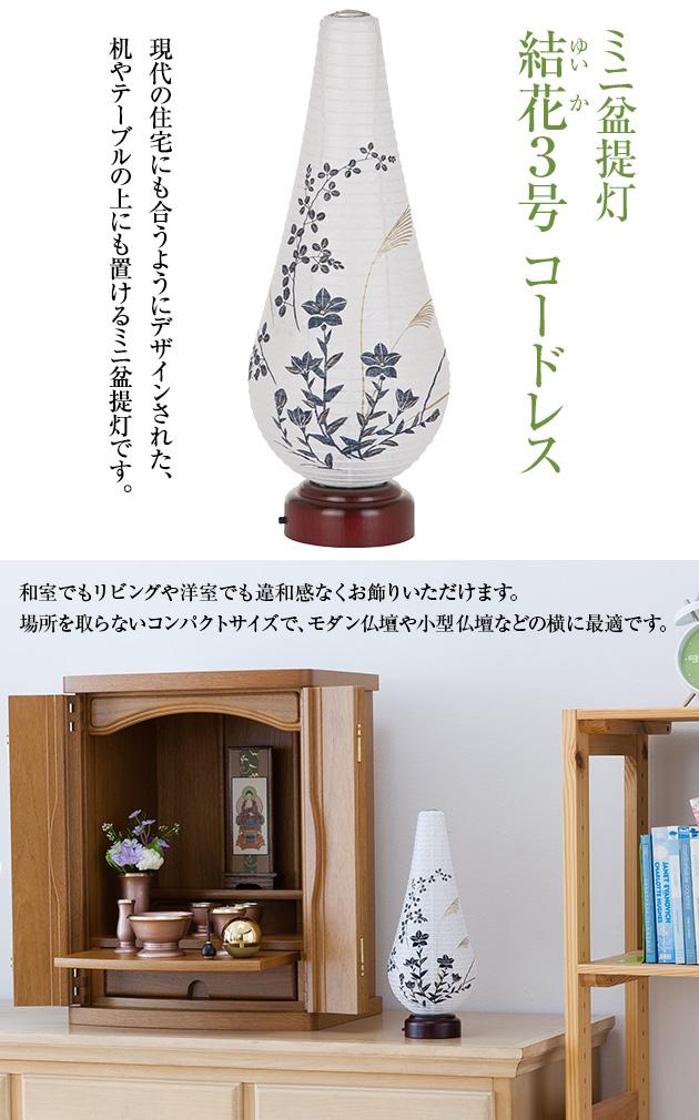 ミニ盆提灯 結花(ゆいか)3号 コードレス 3924