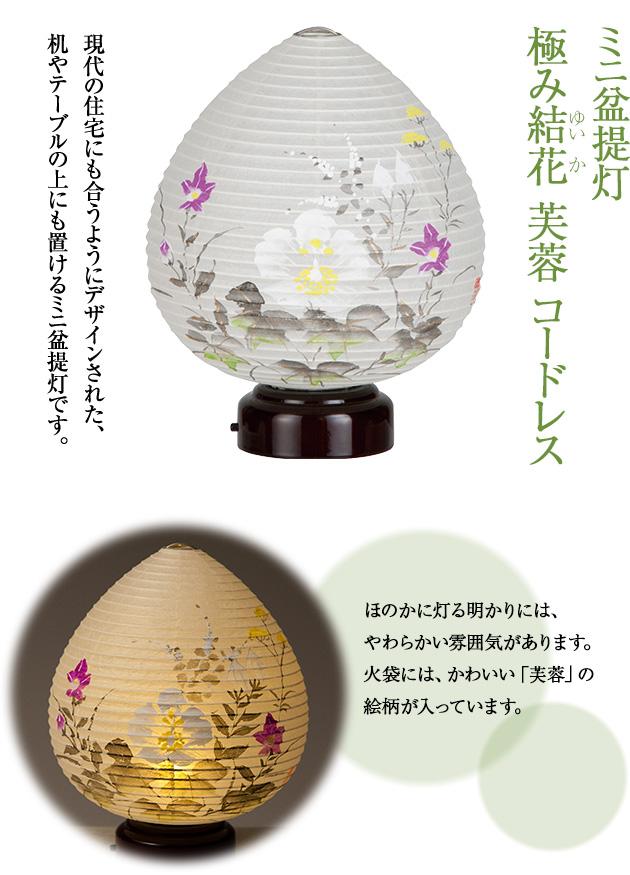 盆提灯 極み結花(ゆいか) 芙蓉 コードレス 3930(一個)