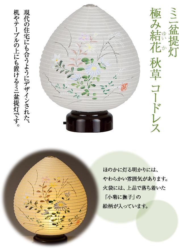 盆提灯 極み結花(ゆいか) 秋草 コードレス 3931(一個)
