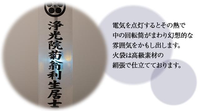 家紋・戒名入 盆提灯 回転行灯立花8号 3952-1N
