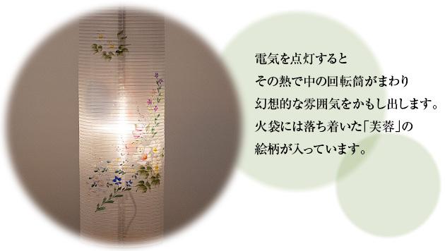 特選盆提灯 回転行灯 立花ケヤキ調6号 3968