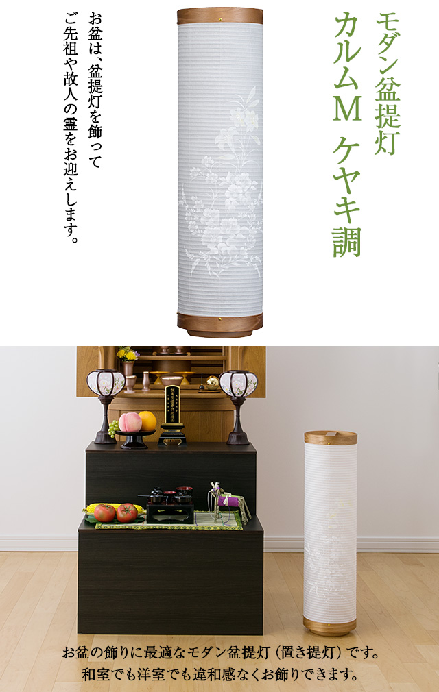 モダン盆提灯 カルムM ケヤキ調 3992(一個)