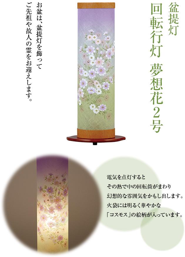 回転行灯 夢想花2号 6529(一個)