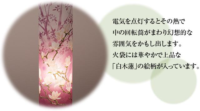 回転行灯 夢想花3号 6531-2 一対セット(2個)