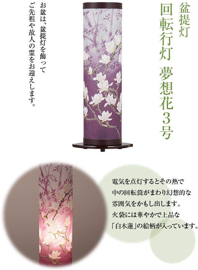 盆提灯 回転行灯 夢想花3号 6531(一個)