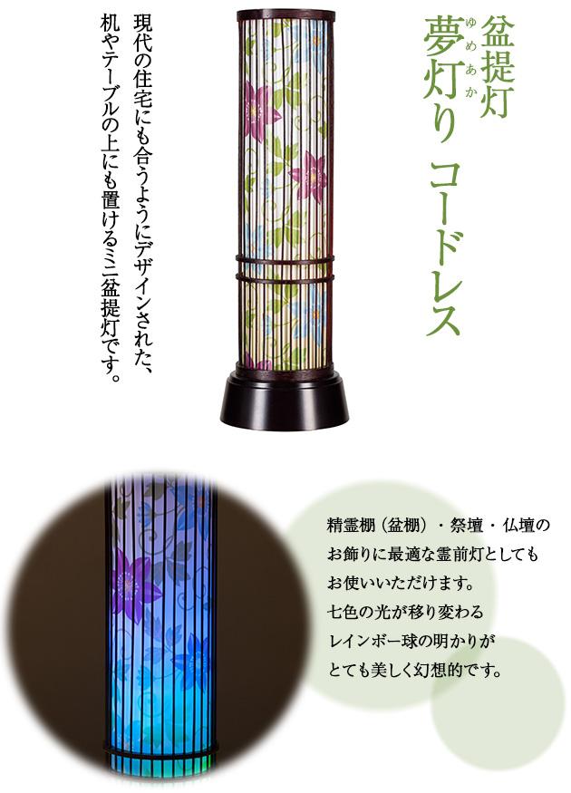 盆提灯 夢灯り(ゆめあかり) コードレス 6569(一個)