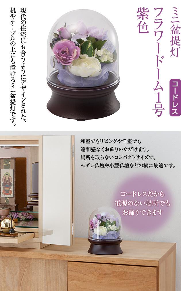 ミニ盆提灯 フラワードーム1号 紫色 コードレス 6675(一個)