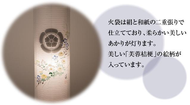 家紋入盆提灯 ともしび 9932-3