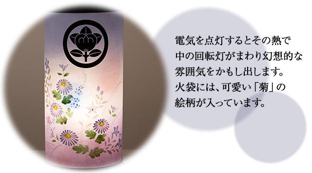 家紋入盆提灯 回転行灯 ひかり1号 9935-1(一個)