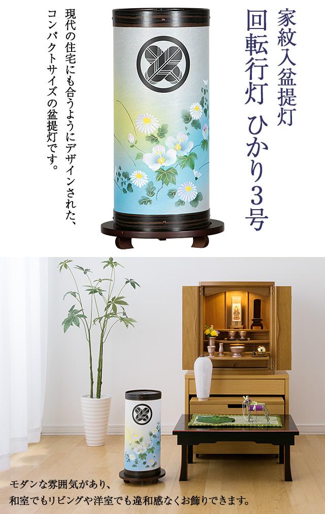 家紋入盆提灯 回転行灯 ひかり3号 9937-1(一個)