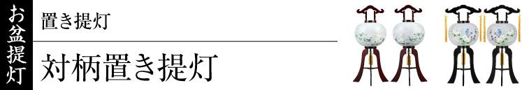 お盆提灯(対柄置き提灯)・一対柄・左右対称・大内行灯