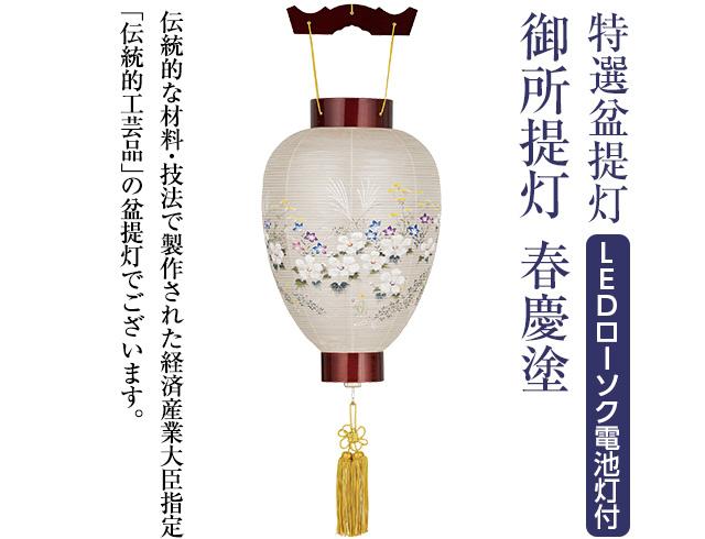 特選盆提灯 伝統的工芸品 御所提灯 春慶塗 A305