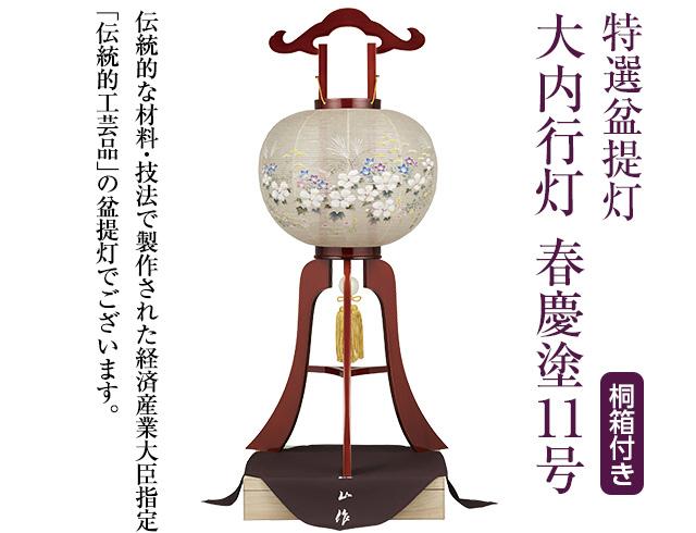 特選盆提灯 伝統的工芸品 大内行灯 春慶塗11号 A311