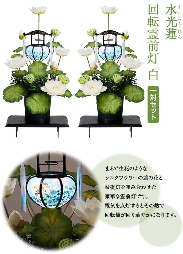 盆提灯 水光蓮(すいこうれん) 回転霊前灯 白 一対セット(2個)