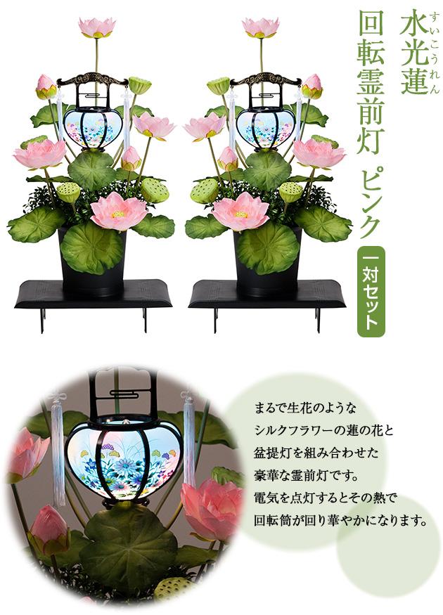 盆提灯 水光蓮(すいこうれん) 回転霊前灯 ピンク 一対セット(2個)