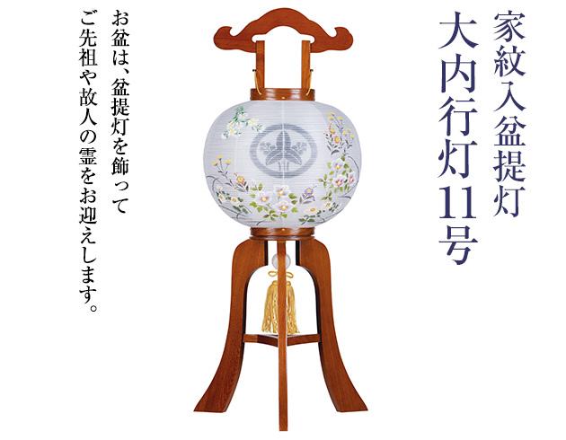 家紋入盆提灯 大内行灯11号 0651-3