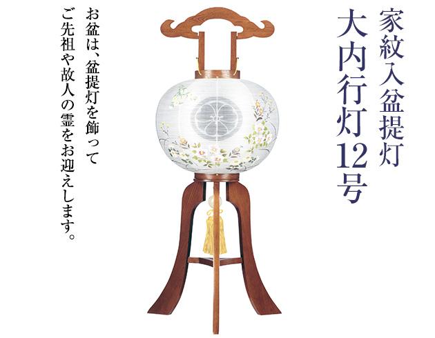 家紋入盆提灯 大内行灯12号 0652-3