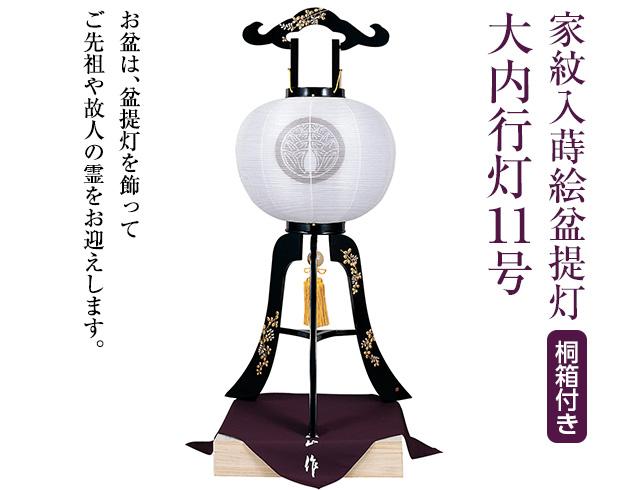 家紋入蒔絵盆提灯 大内行灯11号 1024-4