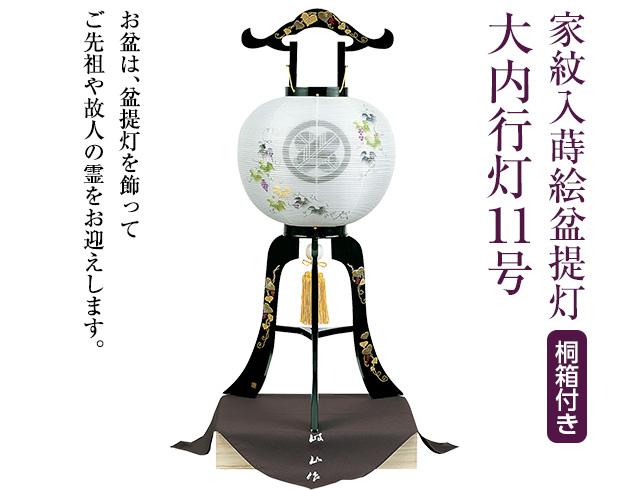 家紋入蒔絵盆提灯 大内行灯11号 1025-3